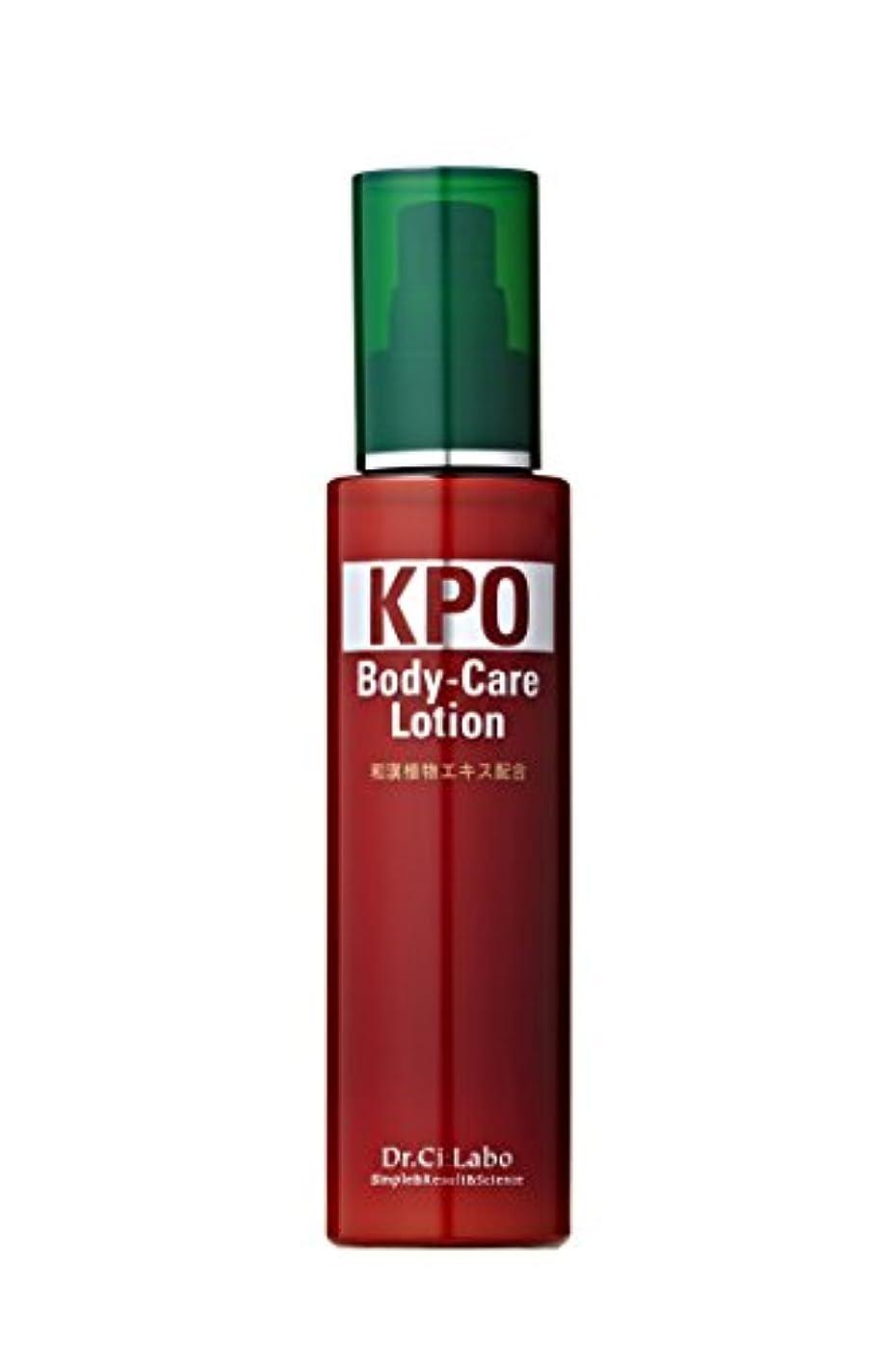 フロント優勢プログラムドクターシーラボ KPOボディケアローション 乾燥ボディ用 保湿乳液 120ml