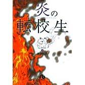炎の転校生 (5) (小学館文庫)
