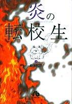 炎の転校生 (5) (小学館文庫)の詳細を見る