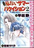 危ないサマーバケイション 2―コミック版 (花丸コミックス)