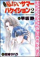 危ないサマーバケイション 2―コミック版 (花丸コミックス)の詳細を見る