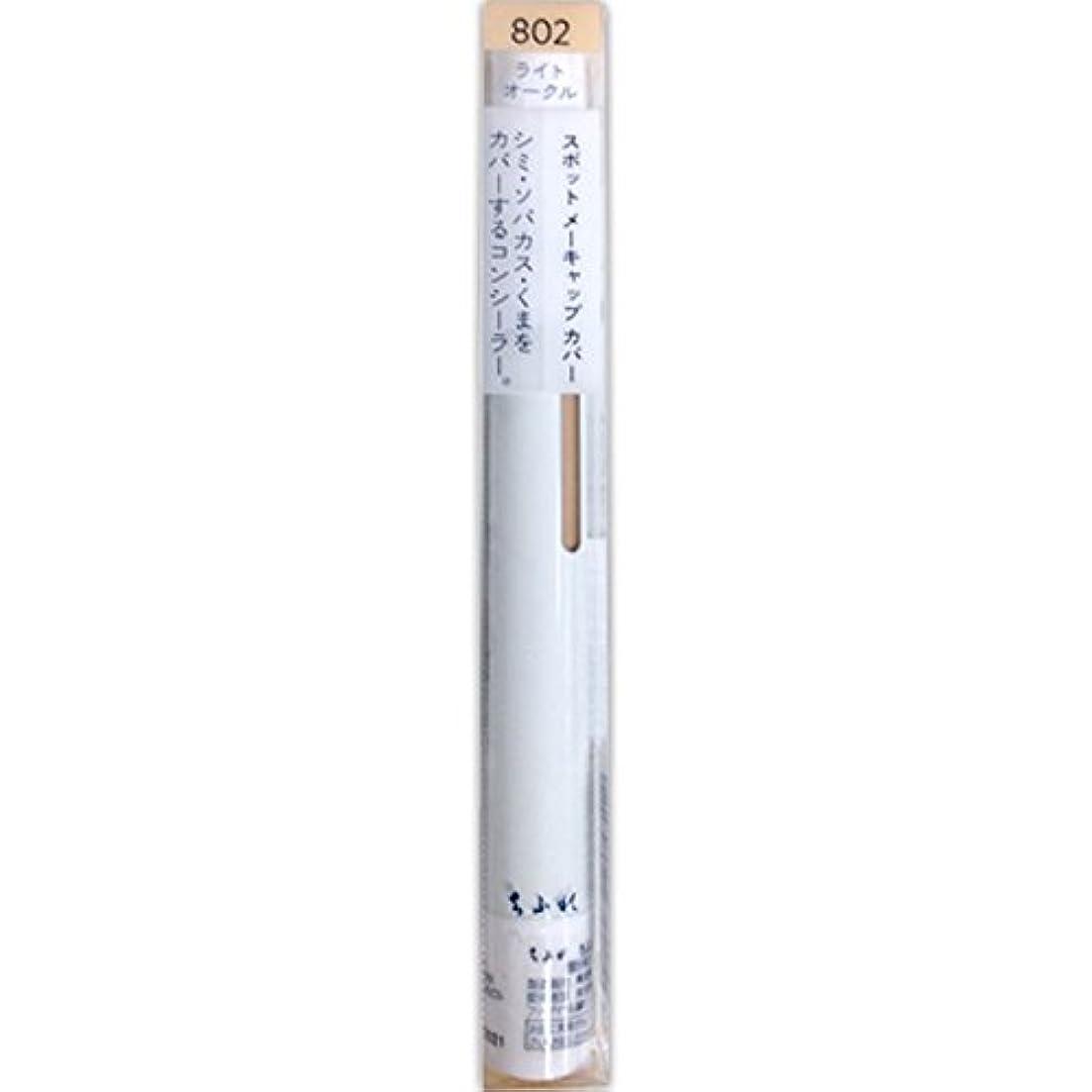 冗長標準チートちふれ化粧品 スポット メーキャップ カバー 802 ライト オークル -