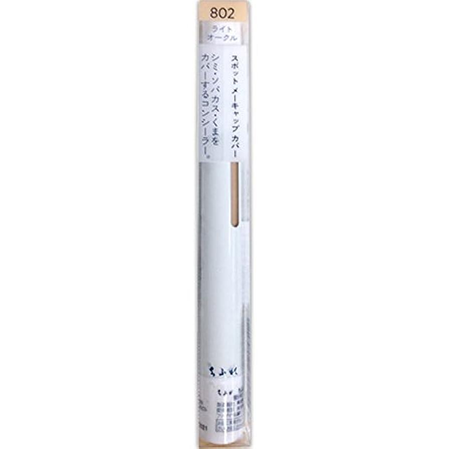 ちふれ化粧品 スポット メーキャップ カバー 802 ライト オークル -