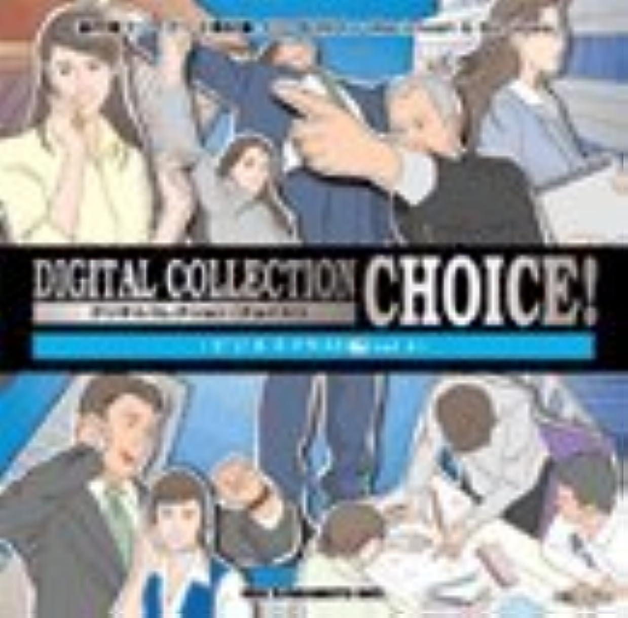 許容減らすチューリップDigital Collection Choice! ビジネスイラスト編VOL.3