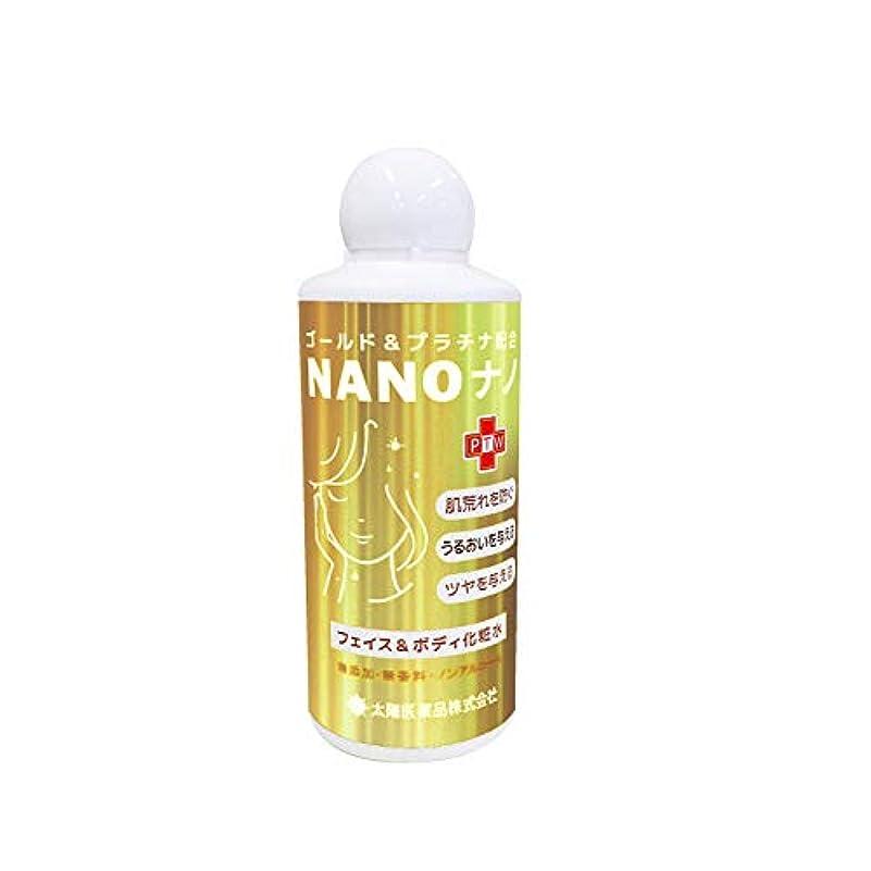 コンデンサー精算寄生虫NANOナノ フェイス&ボディ 美容化粧水 【ゴールド&プラチナ配合】200ml