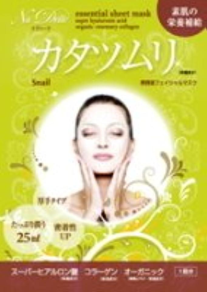 ラベル水を飲む分離フェイスマスクシリーズ「ナディーテ」エッセンスシートマスク(カタツムリ)