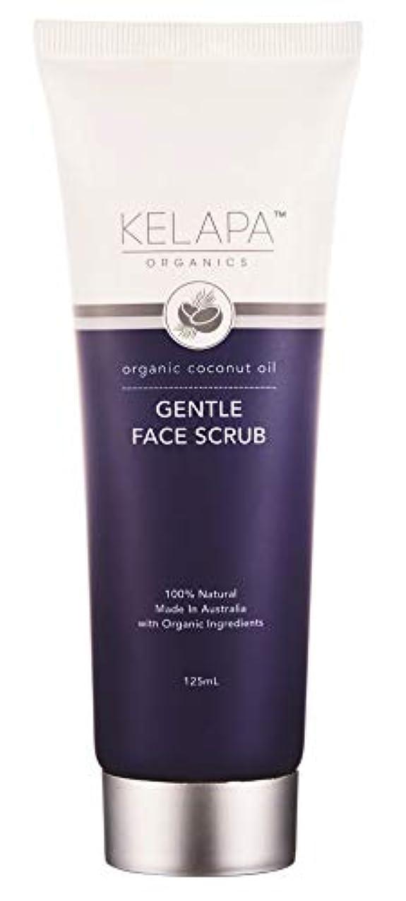 宙返り外出土曜日Organics Exfoliating Face Scrub ジェントル フェイス エクスフォリエーション 200ml