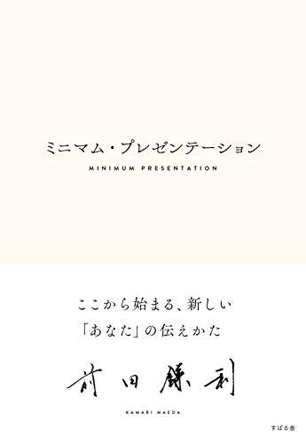 ミニマム・プレゼンテーション