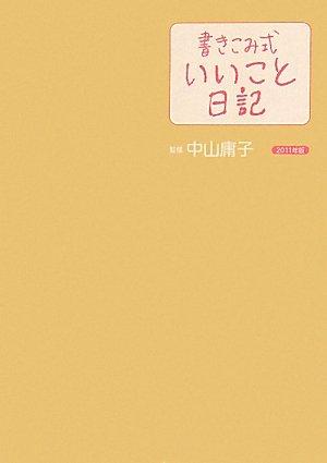 書きこみ式 「いいこと日記」 2011年版
