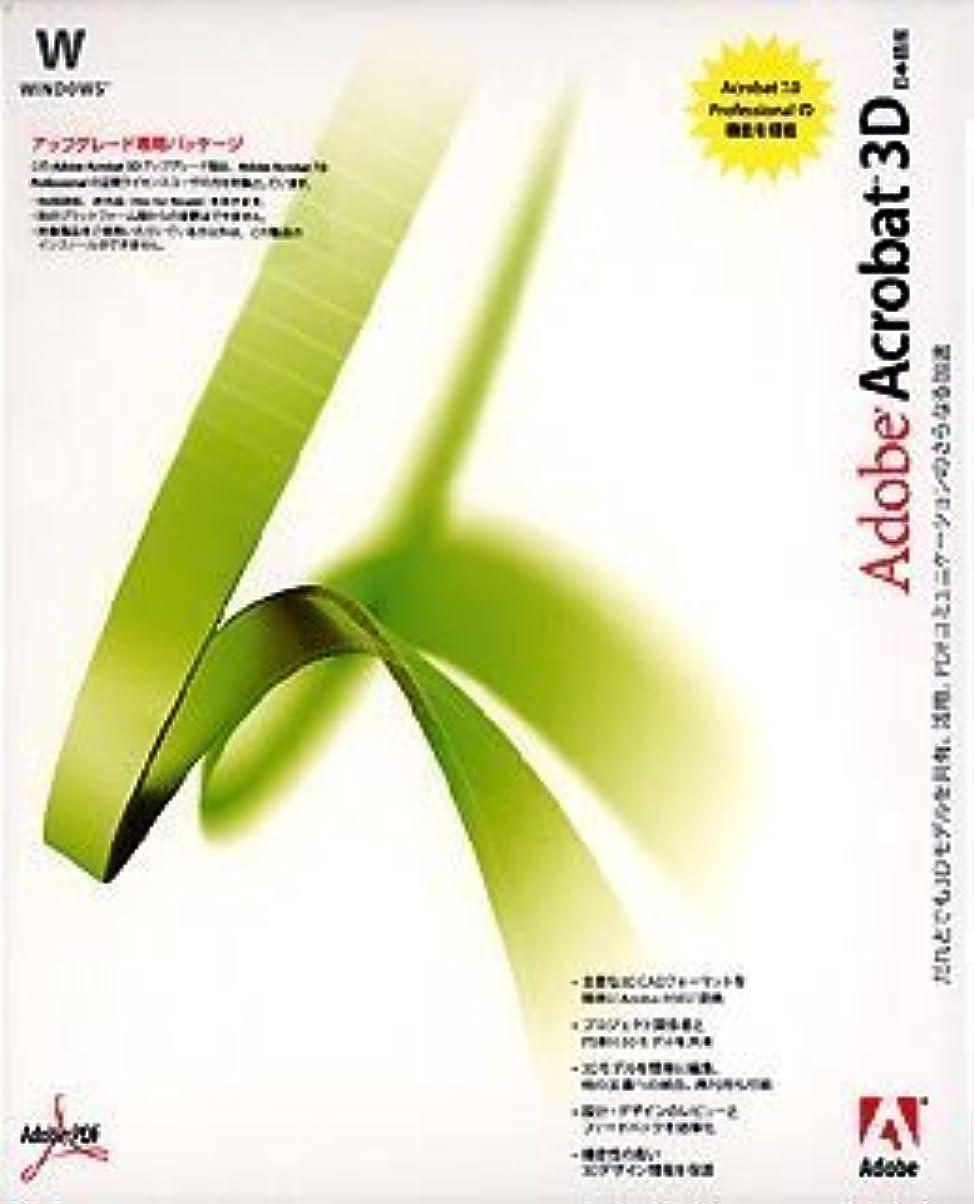 メナジェリー美徳マガジンAdobe Acrobat 3D 日本語版 Windows版 アップグレード (Acrobat 7.0 Pro)