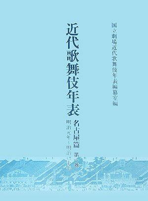 近代歌舞伎年表 名古屋篇〈第1巻〉明治元年‐明治二十年