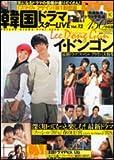 韓国ドラマスターlive vol.12 (Bamboo Mook) 画像