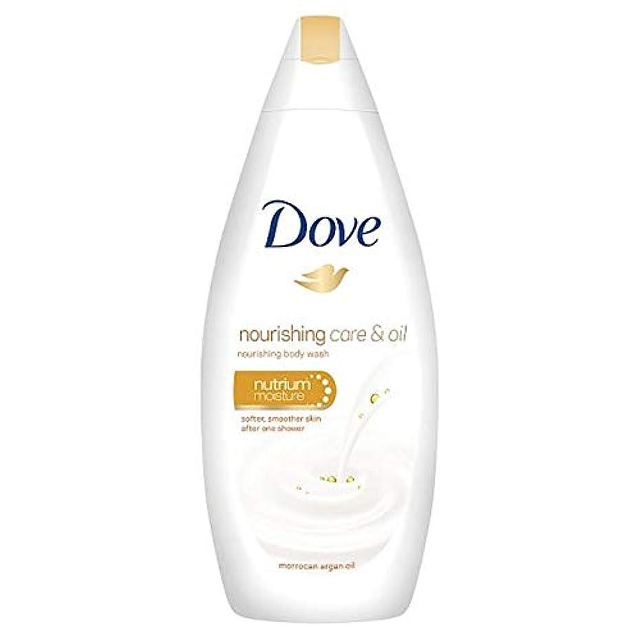 動力学突撃特別に[Dove] 鳩栄養ケアとオイルボディウォッシュ250ミリリットル - Dove Nourishing Care And Oil Body Wash 250Ml [並行輸入品]