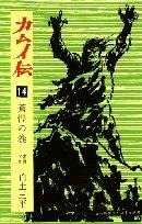 カムイ伝 14(蒼惶の巻) (ゴールデン・コミックス)