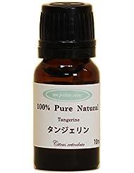 タンジェリン  10ml 100%天然アロマエッセンシャルオイル(精油)