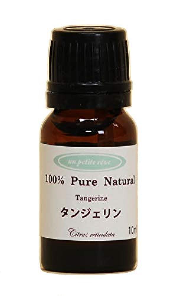 バルブサンドイッチバージンタンジェリン  10ml 100%天然アロマエッセンシャルオイル(精油)
