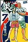 空手婆娑羅伝 銀二 第7巻