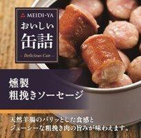 明治屋おいしい缶詰 燻製粗挽きソーセージ 60g×24缶セットhn お届けまで20日ほどかかります