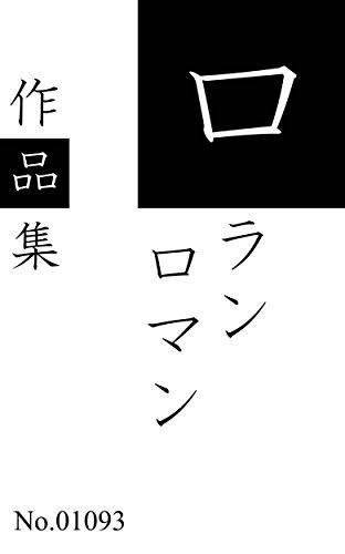 Amazon.co.jp: ロラン ロマン作...