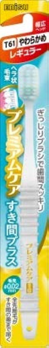 ロイヤリティシステムジョブ【まとめ買い】プレミアムケアすき間プラス・レギュラーS ×3個