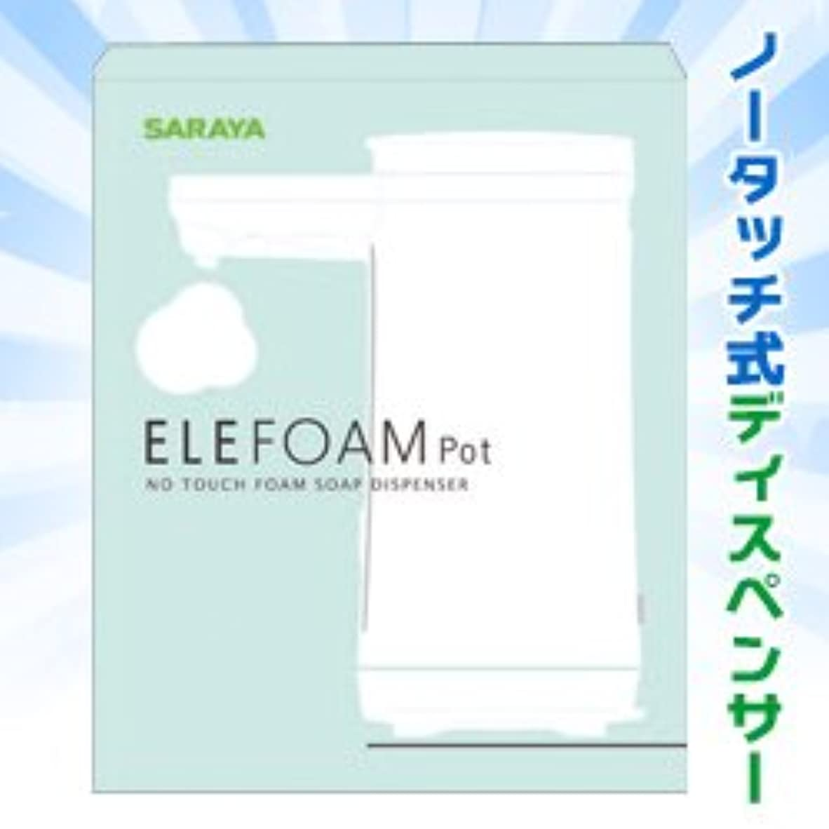 処理シャベル肥沃な【サラヤ】 ノータッチ式ディスペンサー エレフォームポット ×10個セット