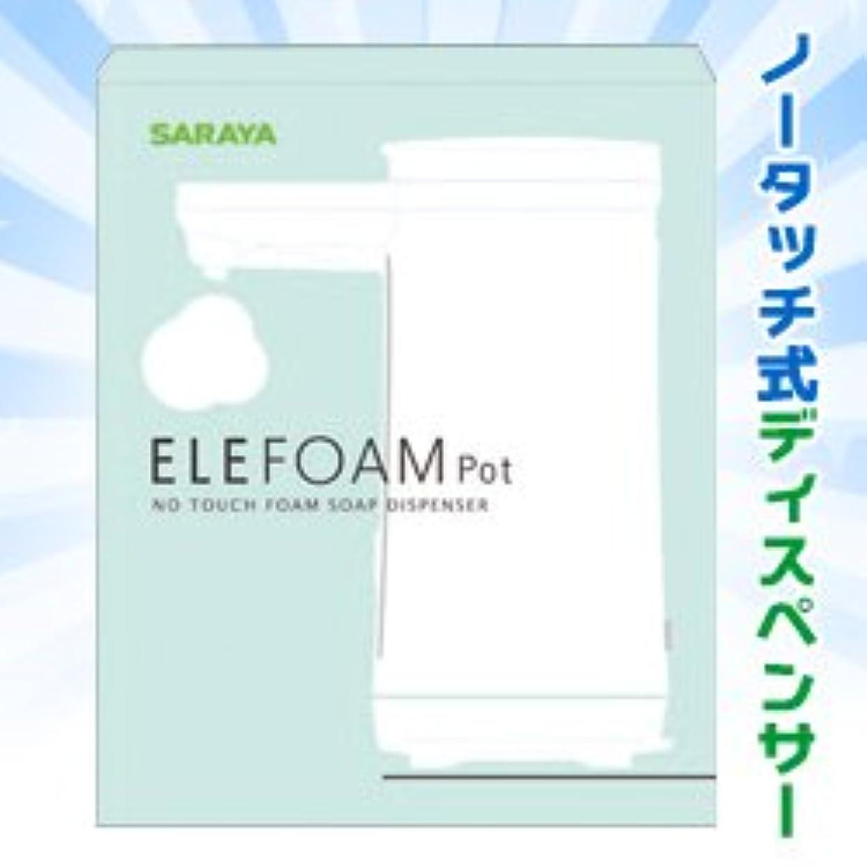 驚いた尋ねる価値のない【サラヤ】 ノータッチ式ディスペンサー エレフォームポット ×10個セット