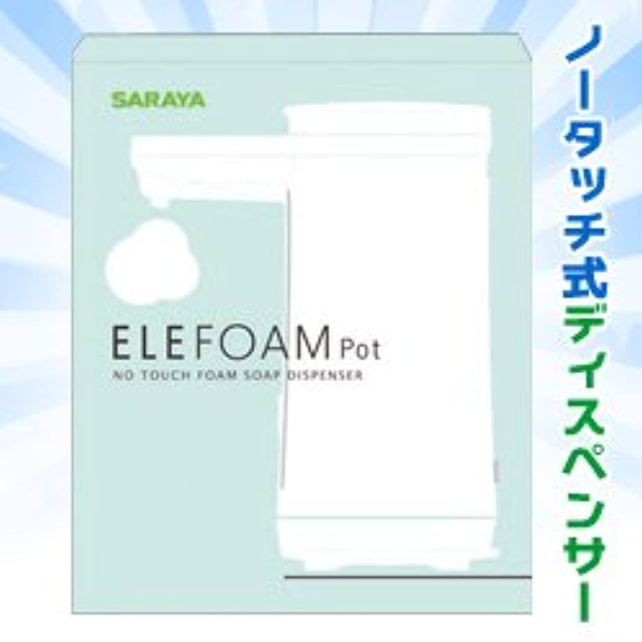 ギャングほかになぞらえる【サラヤ】 ノータッチ式ディスペンサー エレフォームポット ×20個セット