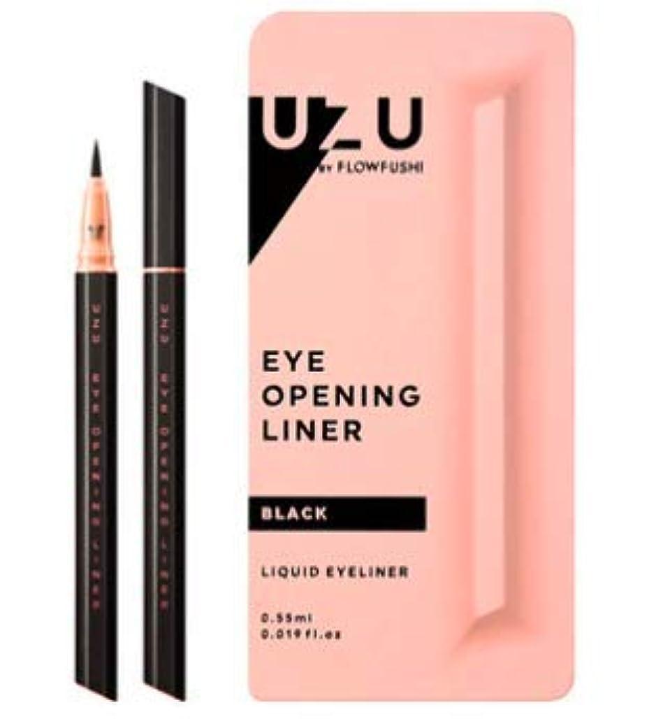 荒涼とした置くためにパック提供UZU(ウズ)アイオープニングライナー (Black)