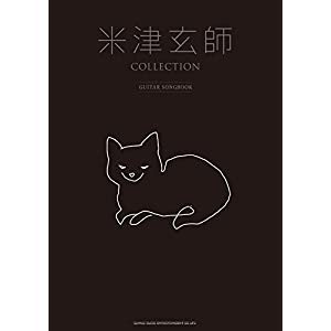 米津玄師 COLLECTION -GUITAR SONGBOOK-