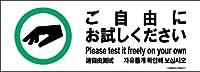 標識スクエア「 ご自由にお試し 」【ステッカー シール】ヨコ・ミニ140×50mm CFK8077 30枚組