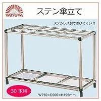 八ツ矢工業(YATSUYA) ステン傘立て 30本用 40047
