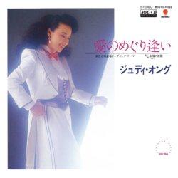 愛のめぐり逢い (MEG-CD)