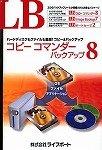 LB コピー コマンダー/バックアップ8 ミニパッケージ