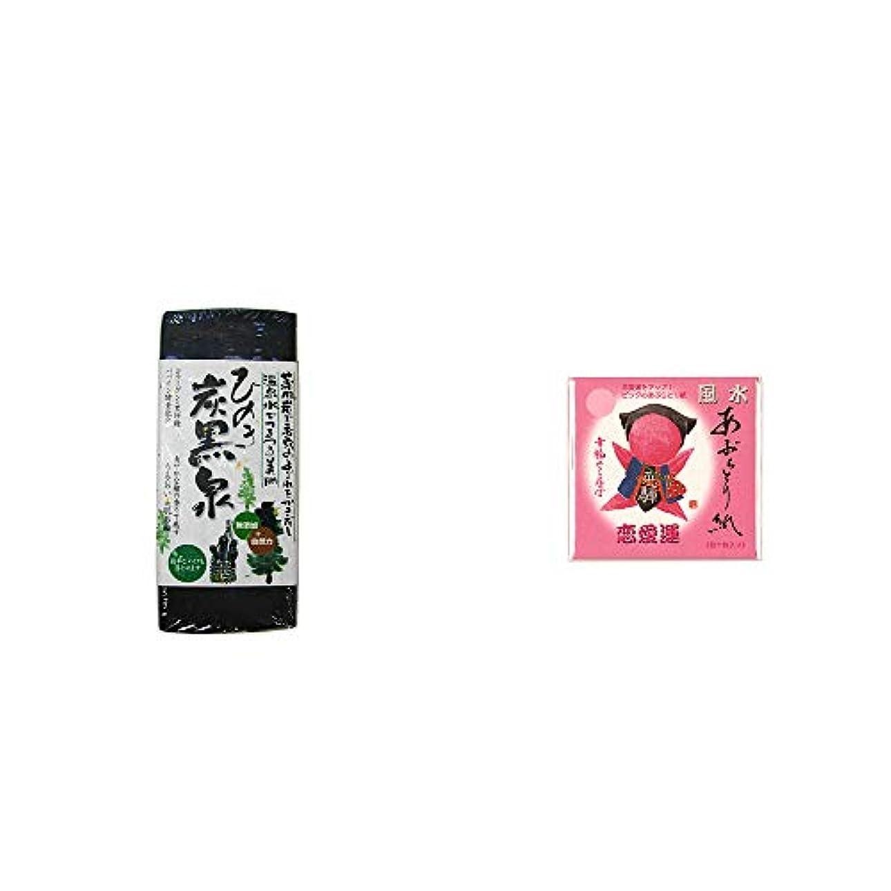腹痛肌再撮り[2点セット] ひのき炭黒泉(75g×2)?さるぼぼ 風水あぶらとり紙【ピンク】