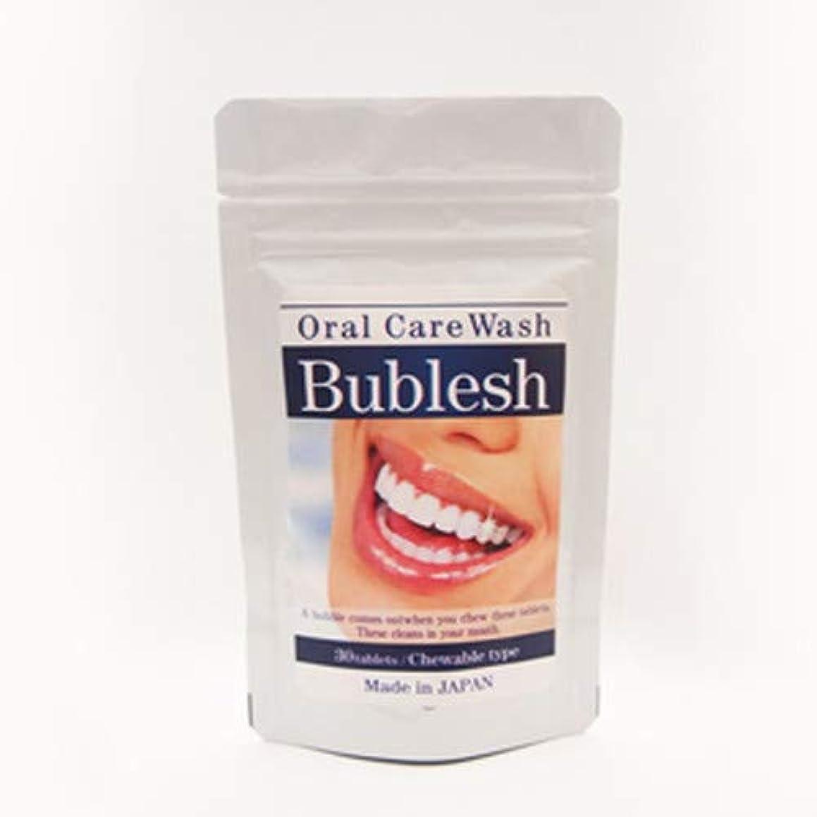 タヒチ柔らかい足バッグ【オーラルケアウォッシュバブレッシュ】 30 粒 炭酸 タブレット 歯磨き