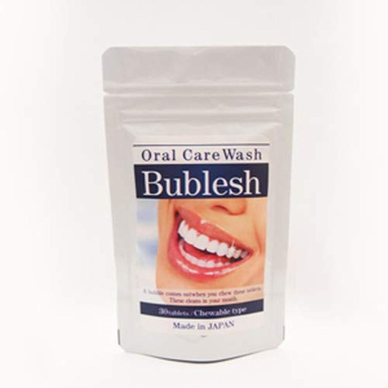 恒久的でも複製する【オーラルケアウォッシュバブレッシュ】 30 粒 炭酸 タブレット 歯磨き
