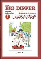 改訂版BIG DIPPER English Expression1レッスンブック