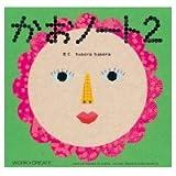 コクヨ ワーククリエイトシリーズ コクヨのえほん 「かおノート2」 1冊