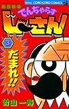 絶体絶命でんぢゃらすじーさん 第3巻 (てんとう虫コミックス)