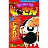 絶体絶命 でんぢゃらすじーさん (3) (てんとう虫コミックス)