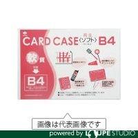 小野由 軟質カードケース(B5) OCSB5
