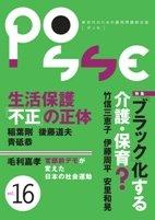 POSSE vol.16 「ブラック」化する介護・保育?の詳細を見る