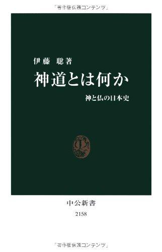 神道とは何か - 神と仏の日本史 (中公新書)の詳細を見る