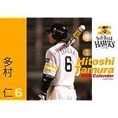 卓上 多村仁(ソフトバンクホークス) 2008年カレンダー