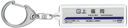 """[해외]토부 토오 조센 """"카미 후쿠오카""""열쇠 고리 전철 상품/Tobu Railway Tojo Line """"Kamifukuoka"""" Key Holder Train Goods"""