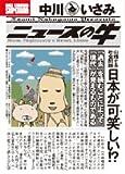 ニュースの牛 / 中川 いさみ のシリーズ情報を見る
