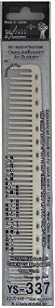 先行する開梱アレイY.S.PARK カッティングコーム YS-337 ホワイト