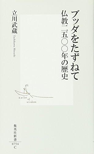 [画像:ブッダをたずねて 仏教二五〇〇年の歴史 (集英社新書)]