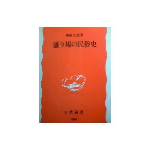 盛り場の民俗史 (岩波新書)の詳細を見る
