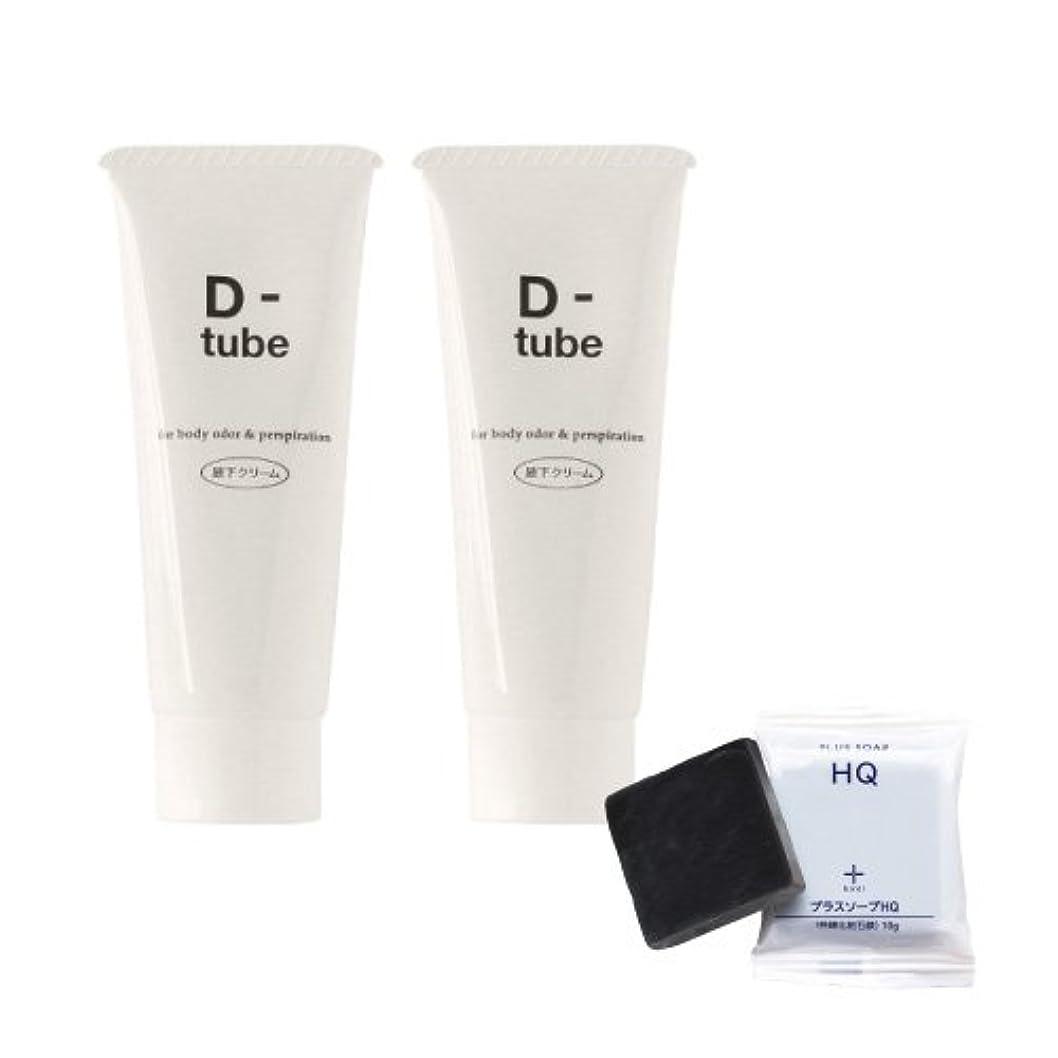 仕立て屋プロフェッショナル理論的ディーチューブ d-tube (2本+ミニソープセット)